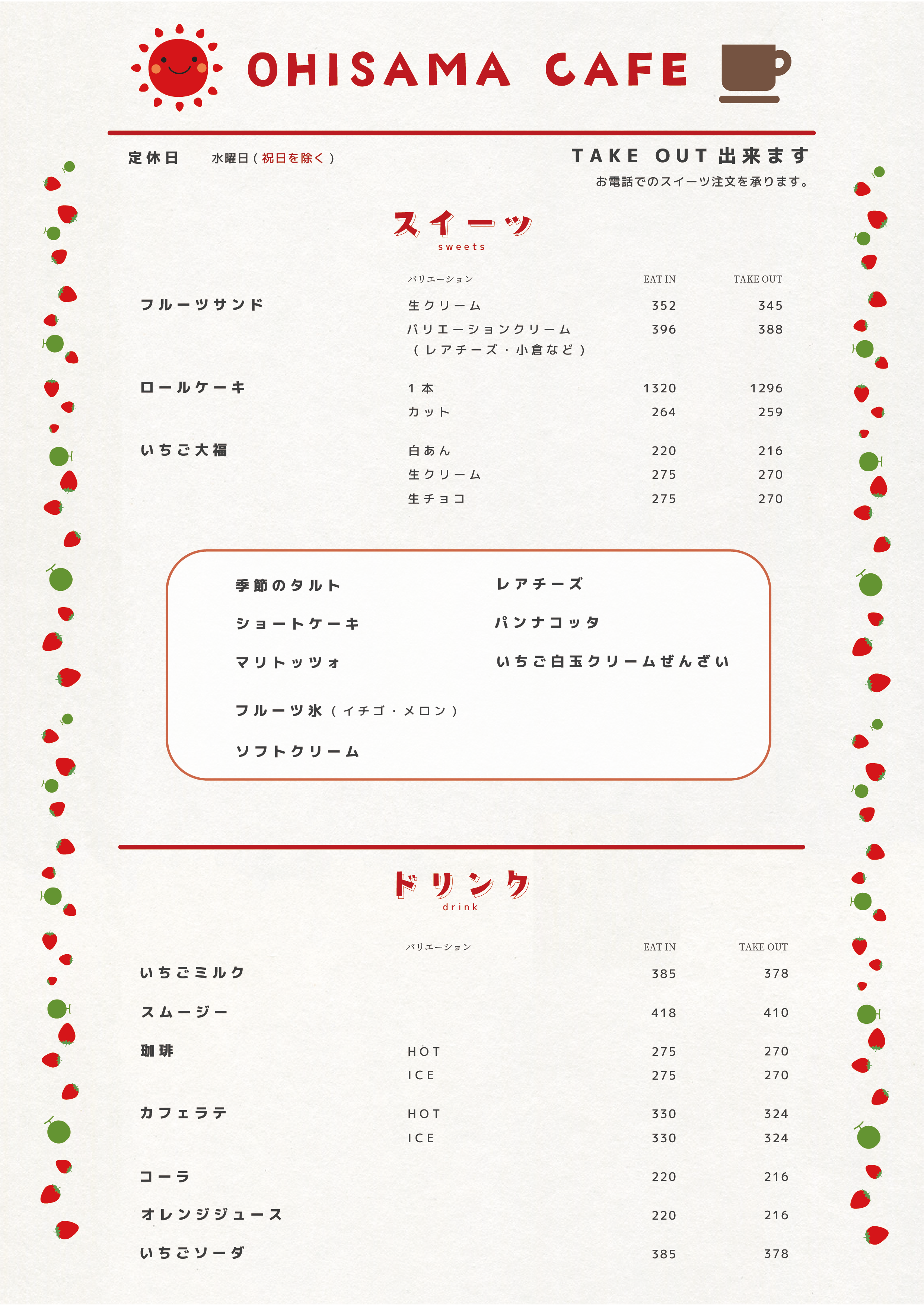 ohisamacafeメニュー表